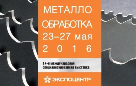 23-27 мая в ЦВК «Экспоцентр» пройдет ежегодная выставка «Оборудование, приборы и инструменты для металлообрабатывающей промышленности Металлообработка-2016». Продукция компании MEP spa […]